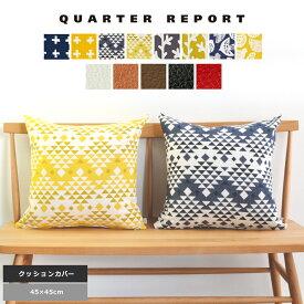 クッションカバー 日本製 角型 正方形 45×45cm用 ジャガード織 合成皮革 おしゃれ 北欧 クォータリポート ネコポス 送料無料