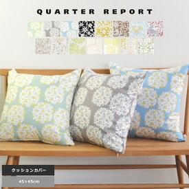 クッションカバー 日本製 角型 正方形 45×45cm用 綿麻 おしゃれ 北欧 クォータリポート ネコポス 送料無料