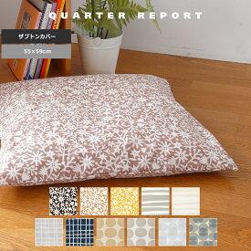 座布団カバー 日本製 角型 55×59cm用 ネイティブ おしゃれ 北欧 クォータリポート ネコポス 送料無料