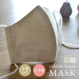 マスク 日本製 洗えるマスク 布マスク 在庫あり 洗える リネン 麻 繰り返し 使える 立体マスク 風邪 花粉症対策 飛沫防止 無地 フリーサイズ 送料無料 在宅