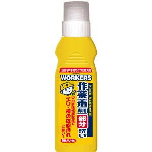 【衣料用洗剤(液体)】作業着部分洗い220ml本体