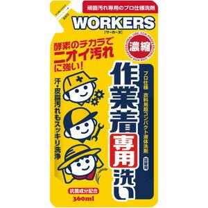 WORKERS作業着超コンパクト液体洗剤詰替360ml