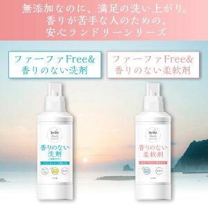 香りが苦手な人のためのランドリーシリーズニオイから守る、香りのない柔軟剤