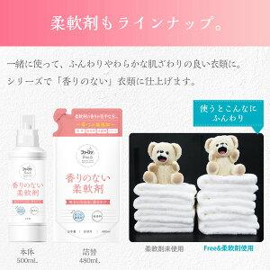 ファーファフリー&超コン液体洗剤無香料詰め替え800g