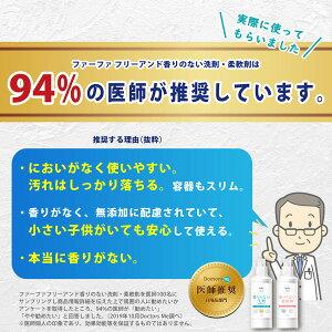 94%の医師が推奨しています。