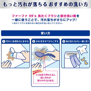 ファーファ99's洗たくブラシ+部分洗い剤エリソデセット