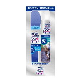 ファーファ99's 洗濯ブラシ+部分洗い洗剤 泥用 200g セット【税抜3,000円以上送料無料】【RCP】