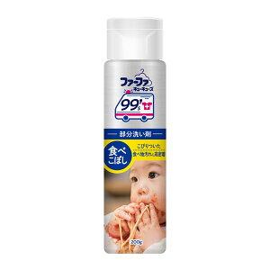 ファーファ99's部分洗い剤食べこぼし200g