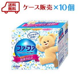 ファーファ コンパクト 粉末洗剤0.9kg×10個 【 送料無料 のケース販売】ベビーフローラルの香り