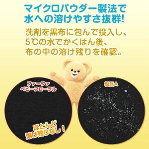 【リニューアル】ファーファコンパクト粉末洗剤0.9kgベビーフローラルの香り