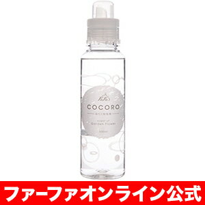 《NEW》ファーファココロ洗たく用洗剤500ml