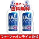 【 送料無料 】UVカット洗剤 セット 800ml×2本洗剤 洗濯 で紫外線対策・ UVケア 日焼け止め を使いたくない…