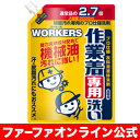 WORKERS 作業着 液体洗剤 詰め替え 2000ml保存に便利なキャップ付き詰替用です【 洗剤 】【 洗濯 】【 作業着 】【 …