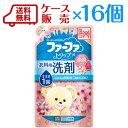 【送料無料】【限定】ファーファトリップ 液体洗剤 奈良 さくらの香り 720g×16個【ケース販売】【ファーファ柔軟…