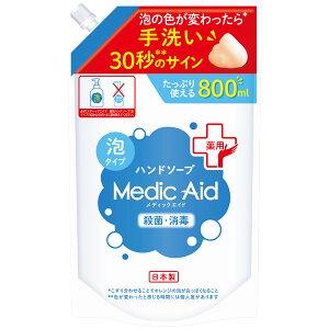 メディックエイド薬用液体ハンドソープ800ml大容量詰替