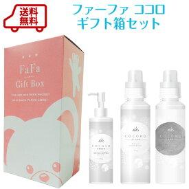 【送料無料】ギフト箱(小)付新ファーファココロ 洗剤・柔軟剤セット