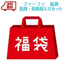 【送料無料】ファーファ福袋洗剤・柔軟剤など日用品が入ったセットです