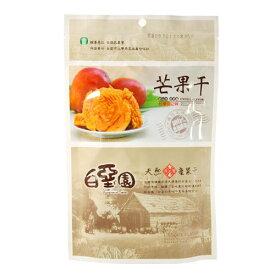 ドライフルーツ マンゴー [台湾産品] 送料無料 天然物  白堊園芒果干200g入り2袋セット 取り寄せ品