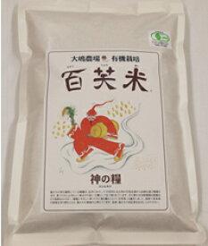 【コシヒカリ】茨城県産 【常陸のコシヒカリ) とベトナム蓮の葉茶50gr組合わせセット JAS有機栽培 標準白米 5キロパック [本州送料無料]