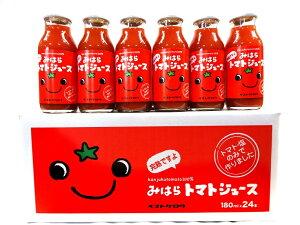 【トマトジュース】 高知県産 四万十トマト【 みはらトマトジュース 180ml 24本】  高知県三原四万十三原菜園(カゴメグループ)のトマトジュース 代引不可 まとめ買い2箱目以