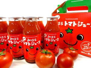 【トマトジュース】 高知県産 四万十トマト【みはらトマトジュース 180ml× 6本】 高知県三原四万十三原菜園(カゴメグループ)のトマトジュース 代引不可