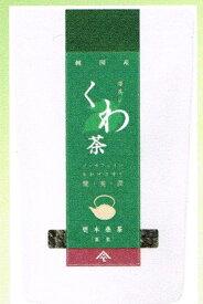 【桑茶】岩手県産 南部更木の桑の葉茶 100g  桑茶 岩手名産 (北国の春の味)ふるさとの味 100g入 代引不可