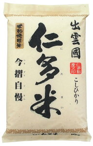 【コシヒカリ】島根県産 【奥出雲仁多米】【縁結び出雲のお米】  白米5kg もみ付き低温貯蔵米を精米した白米です。 神話の米 西の横綱 出雲の仁多米 代引不可 【送料無料、ただ