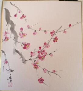 【水墨画】【色紙】花 風景【 梅花 紅梅】(令和1年作)【柳沢栖香】25cmX28cm 春を呼ぶ 小枝と優しい蕾と開花のコントラスト(送料無料)