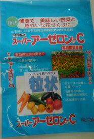 肥料【有機肥料】【アーゼロン】日本ライフ製【粒状アーゼロン家庭園芸用】 3キロ入り 家庭園芸に適した粒状品。代引き不可