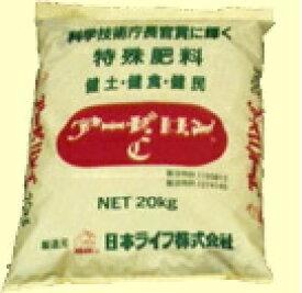 【肥料】【有機肥料】【アーゼロンC】【果樹野菜用有機肥料】  日本ライフ製 20kg袋詰め, 代引不可