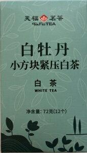 【中国茶】【白牡丹茶】【中国白茶】福建省産 贈答用高級茶 正味75Gr箱 天福銘茶印  白牡丹小方塊緊圧白茶 送料無料 代引不可