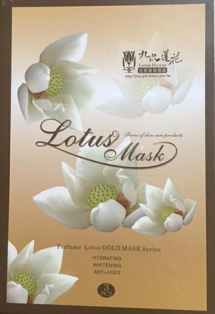 【アリスの店】【Perfume Lotus GOLD MASK】3枚セット【美容パック】【コラーゲンたっぷりなスキンマスク】(香水蓮のマスク)(送料無料)台湾台南県 (代引き料金800円追加します)