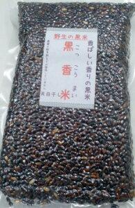 (古代米)静岡県産【黒米】 黒香米【伊豆の黒米】 玄米 もち米425gr袋パック (代引追加送料は1000円 )アイガモ自然農法による有機米。新米発売(11月)までお待ちください。。