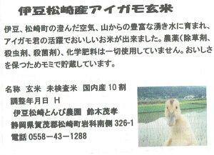 【お米】(横浜 SHOP)【伊豆のあいがも米】<玄米> 5キロパック (代引追加送料は1000円 )アイガモ自然農法による有機米。新米発売(11月)までお待ちください。