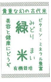 【お米】静岡県産【伊豆のあいがも米】<もち米>【緑米】 5キロパック 産(代引追加送料は1000円 )アイガモ自然農法による有機米。新米は11月より。