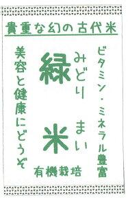 *【お米】【横浜 SHOP】【伊豆のあいがも米】<もち米>【緑米】 5キロパック 産(代引追加送料は1000円 )アイガモ自然農法による有機米。新米は11月より。
