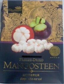 【タイSHOP】【ドライフルーツ】【マンゴスチン乾燥】【タイ製品】(山竹干皇帝の味)美味しくてミネラルが豊富で美顔美肌に役立つ果物の女王です。50gr袋 現品限り 代引き不可