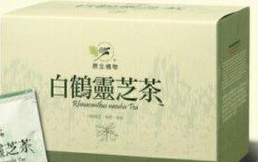 薬用茶 【高麗人参SHOP】【霊芝茶】【枸杞茶】【人参茶)【白鶴印霊芝茶】(5grx20袋箱)台湾台東原生植物園製