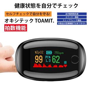 【あす楽】【送料無料】パルスオキシメーター 血中酸素濃度計 心拍計 指脈拍 指先 SPO2 測定器 脈拍計 酸素飽和度 高齢者を守る 日本語説明書 使いやすい 父の日 母の日のギフトに人気 無