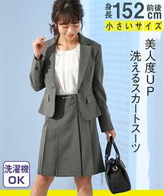 スーツ 小さいサイズ レディース 美人度UP 洗える スカート 黒/チャコールグレー/黒地ストライプ 3/5/7/9/11号 ニッセン