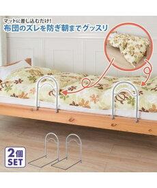 簡単 ベッド サイドガード2個組 便利品 ニッセン