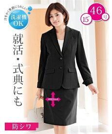 スーツ オフィス 大きいサイズ レディース タテヨコ ストレッチ ジャケット + スカート 年中 黒 15〜46号 ニッセン