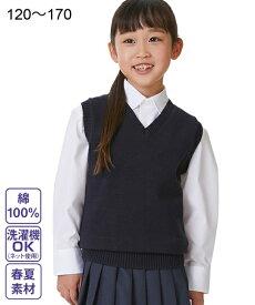 制服 キッズ 綿100% スクール ベスト 通園 通学 チャコールグレー/紺 身長120/130/140cm ニッセン nissen