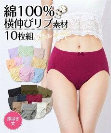 ショーツ スタンダード 大きいサイズ レディース 綿100% ゴムが肌側にあたらない カラー リブ深ばき 10枚組 年中 ベーシックカラー 4L/5L/6L ニッセン
