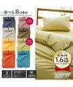 布団 カバー セット 綿100% リング3点セット シングル 和式用/ ベッド 用 年中 オレンジ〜チャコールグレー シングル…