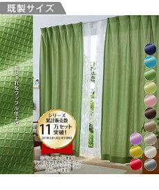 カーテン ワッフルカーテン カラバリ豊富 10色 プチプラ 幅100×長さ110cm×2枚 ニッセン