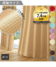 カーテン ワッフルカーテン 遮光裏地付 100×90cm×2枚 ニッセン