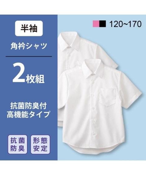 制服 半袖スクールシャツ2枚組 形態安定・抗菌防臭 サイズ 120〜170 ニッセン nissen