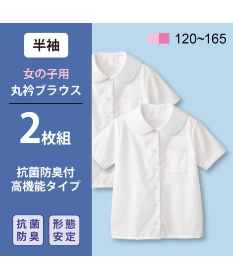 制服 半袖スクールブラウス2枚組(女の子) 形態安定・抗菌防臭・丸衿サイズ 120〜165 ニッセン nissen