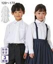 制服 キッズ 子供服 長袖 スクール シャツ 3枚組 形態安定 サイズ 通園 通学 白 身長120〜170cm ニッセン